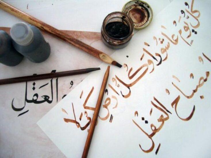 Μαθήματα Αραβικών