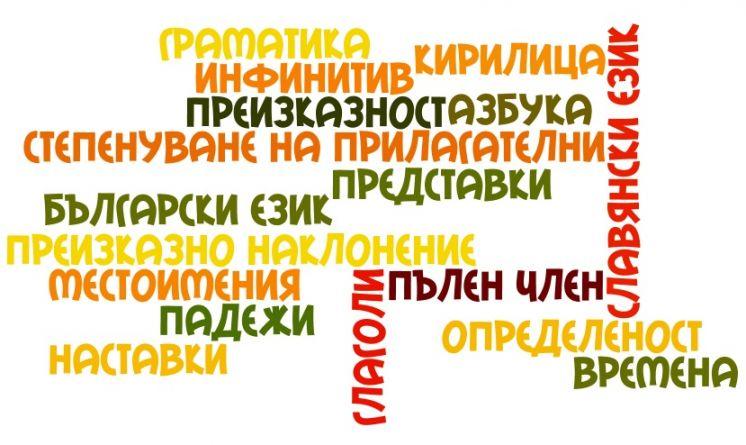Μαθήματα Βουλγαρικών