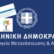 Συγκεκριμένες προτάσεις κατέθεσε το Ινστιτούτο σε σχέδιο νόμου του Υπουργείου Μετανάστευσης